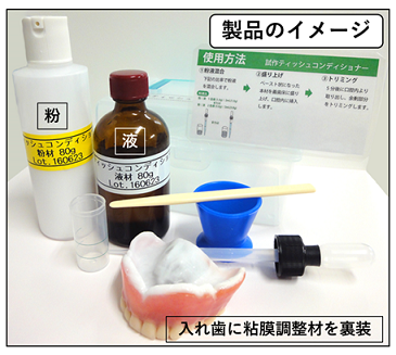 画像_製品のイメージ