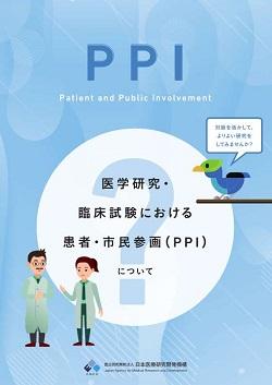 医療 Ppi