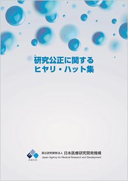 国立 研究 開発 法人 日本 医療 研究 開発 機構 健康・医療 - 内閣府 - Cabinet